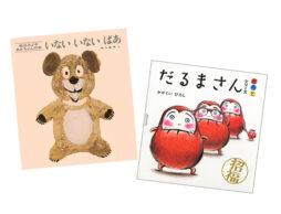 【ランキング】今週の絵本売上ランキングBEST10は?(2019/4/1~4/7)