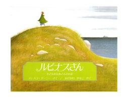 【編集長の新宿絵本日記】ルピナスさんが来ていた……!?  2019年4月2日