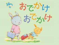 小さい子どもとおでかけ前に! 親子で読みたい絵本『おでかけ おでかけ』