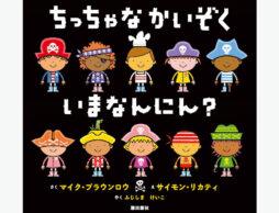 1冊で何度も楽しい!引き算が学べる数の絵本は、小さな海賊たちの冒険のストーリー。
