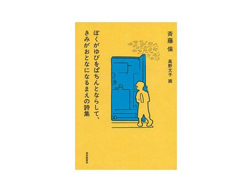 【小学3年生から大人の方におすすめの新刊】『ぼくがゆびをぱちんとならして、きみがおとなになるまえの詩集』