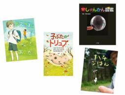 【夏フェア 課題図書】2019年課題図書、小学3年生、4年生の部! 選び方と感想文を書くヒント