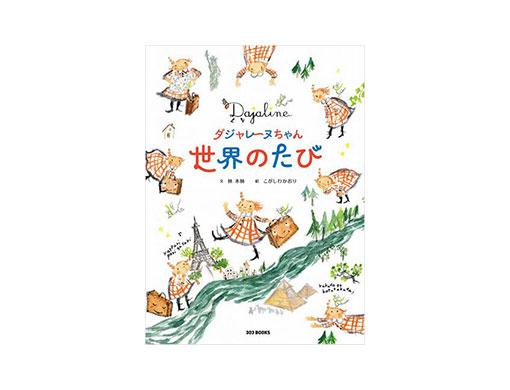 【今週の今日の1冊】5月16日は旅の日! 絵本で世界中を旅しよう。
