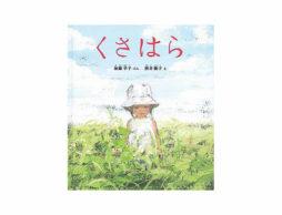 【今週の今日の1冊】草や木の緑、風、空……心地良い自然をたっぷり感じよう