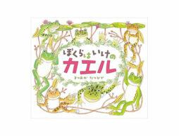 【今週の今日の1冊】そろそろ出番かも!?  梅雨時期に読みたいカエルの絵本