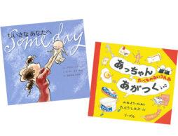 【ランキング】今週の絵本売上ランキングBEST10は?(2019/5/13~5/19)