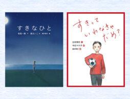 直木賞作家 桜庭一樹、辻村深月が「恋」をテーマに初の絵本を刊行