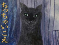 詩人アーサー・ビナードさんのはじめての紙芝居『ちっちゃい こえ』刊行記念イベント
