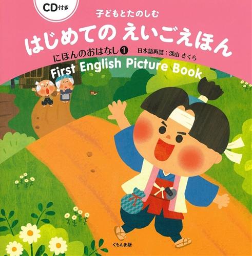 誰もが知っている昔話を英語で読み聞かせ!