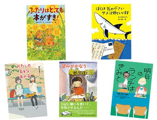 【夏フェア 読み物】小学生の読書感想文におすすめ! 友達がテーマのお話10選