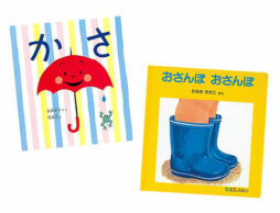 【今週の今日の1冊】お気に入りの傘や長靴で、雨の日の散歩を楽しもう♪