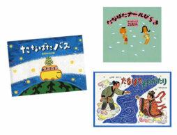 【今週の今日の1冊】発表します! いま人気の七夕絵本はどれ?