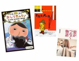 【ランキング】2019年5月の児童書売上ランキングBEST10は?