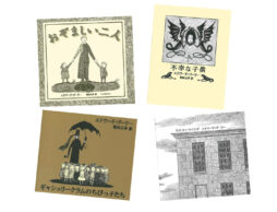 中田敦彦さんがYouTubeで紹介した絵本作家『エドワード・ゴーリー』のとにかく怖い4冊