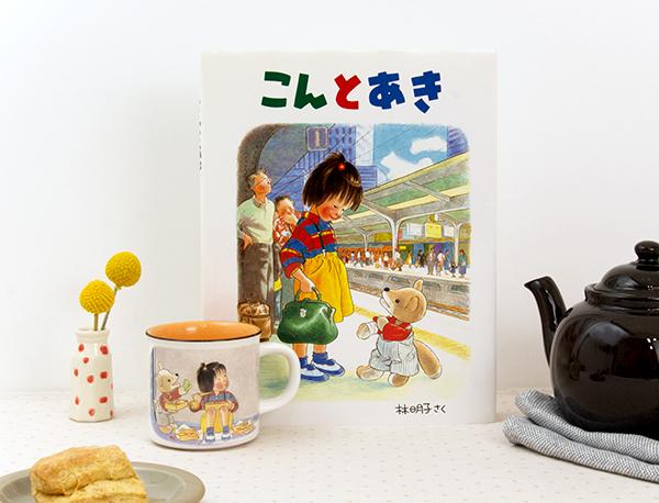 【絵本ナビ限定】「おやおや、こんなところで」ふたりがお弁当を食べているのは……汽車のなか!『こんとあき』マグカップ登場