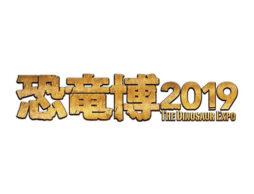 【5組10名様】恐竜博2019(国立科学博物館)チケットプレゼント!