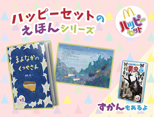 ハッピーセットでもらえる絵本がママに大人気♪『ぺんぎんたいそう』でおなじみ齋藤 槙さん他、話題の作家さんが続々!
