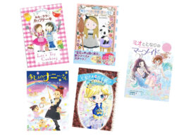 「ルルとララシリーズ」など。小学生女子が夢中になる児童書シリーズ5選