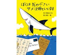 【新刊ニュース】『ぼくは気の小さいサメ次郎といいます』