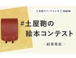 土屋鞄製造所 × note「#土屋鞄の絵本コンテスト」。グランプリ受賞作品発表!