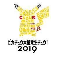「ピカチュウ大量発生チュウ! 2019」横浜市みなとみらい地区で、夜の開催決定!