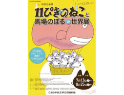 11ぴきのねこと馬場のぼるの世界展 2019年7月13日から福島県で開催ニャゴ!
