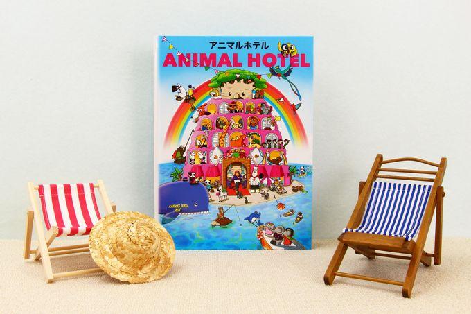 QRコードで読み聞かせ。目と耳で楽しい新感覚絵本! 『アニマルホテル』