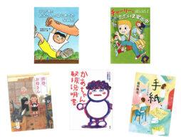 【夏フェア 読み物】小学生の読書感想文におすすめ! 家族がテーマのお話10選