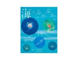 【今週の今日の1冊】 海の日からはじまる1週間!