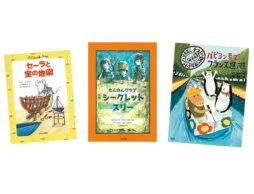 【今週の今日の1冊】いよいよ夏休み♪ 夏のワクワクが高まる冒険物語をご紹介。読書感想文にも!