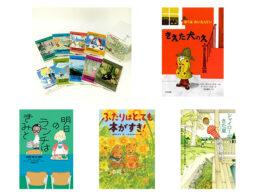【ランキング】2019年6月の児童書売上ランキングBEST10は?