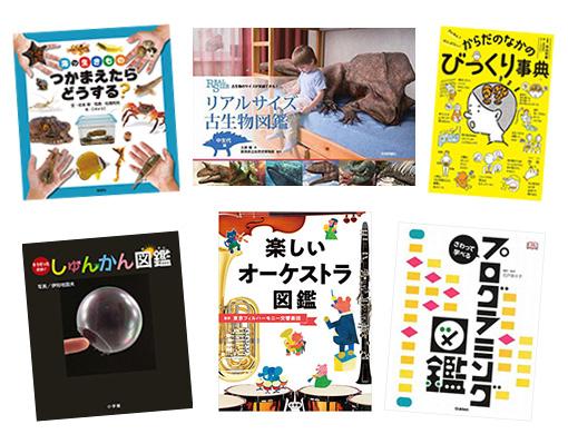 【夏フェア 図鑑】 読まないなんてもったいない! 親子で楽しむ最新図鑑20選