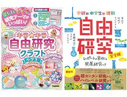 夏休みの宿題に役立つ「自由研究本」小学生・中学生別ランキング発表!