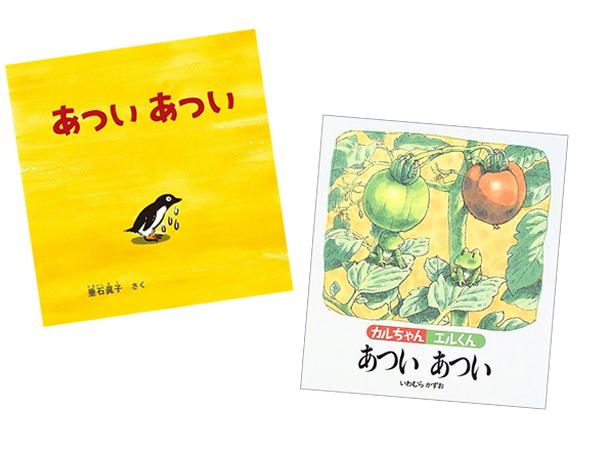 【夏フェア 絵本】「あつい あつい」暑いけど……夏が好き!