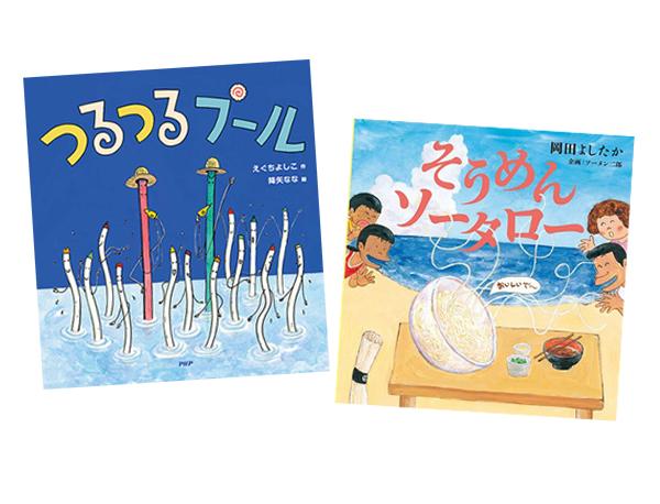 【夏フェア 絵本】どんなに暑くても大丈夫!「そうめん、ひやむぎの絵本」