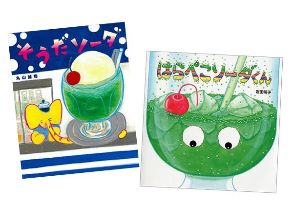 【夏フェア 絵本】「ソーダの絵本」でシュワっと爽やかな夏を過ごしたい♪