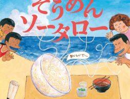 そうめんだって1年中輝きたい!絵本「そうめんソータロー」×そうめん試食イベントが渋谷で開催