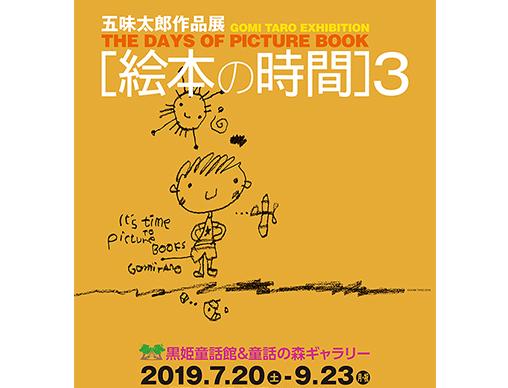 五味太郎作品展[絵本の時間]3 2019年7月20日より長野で開催!