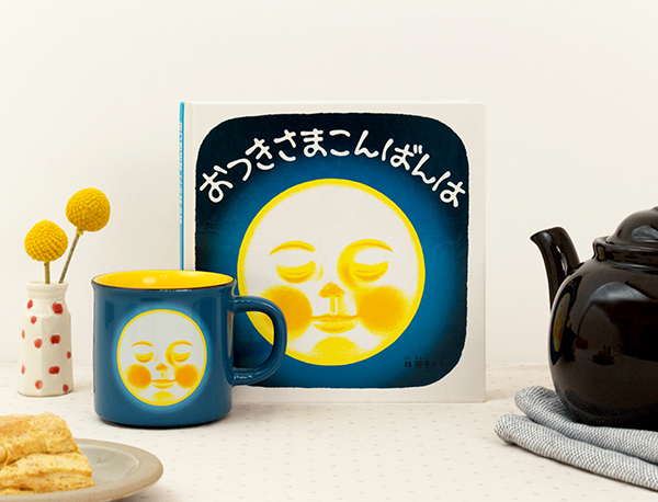 【絵本ナビ限定】夜空にぽっかり浮かぶのは、まあるく輝くおつきさま…林明子『おつきさまこんばんは』マグカップ登場!