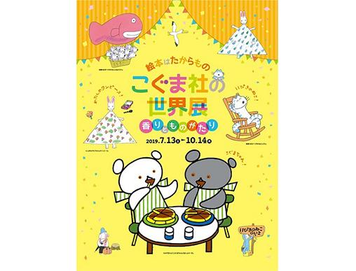 絵本はたからもの こぐま社の世界展~香りとものがたり~2019年7月13日から静岡で開催!