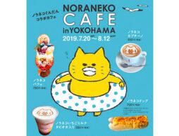 ノラネコぐんだん コラボカフェ「NORANEKO CAFE in YOKOHAMA」2019年7月20日から横浜赤レンガに期間限定オープン!