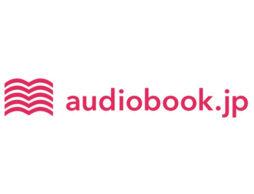 絵本ナビが「audiobook.jp」と連携! 1話数分・親子で楽しめる朗読音声オーディオブック1,100作品の配信を開始