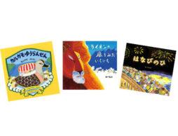 もとやすけいじ・あべ弘士・たしろちさと絵本原画展それぞれ開催!
