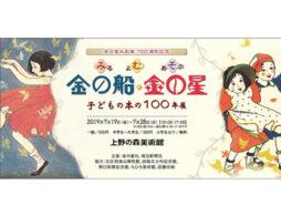 「みる よむ あそぶ 金の船・金の星 子どもの本の100年展」上野の森美術館で開催
