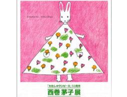「わたしのワンピース」50周年 西巻 茅子展。2019年7月20日から横浜で開催!
