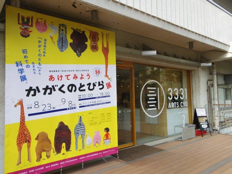 【体験news】かがくのとも創刊50周年記念「あけてみよう かがくのとびら展」に行ってきました!