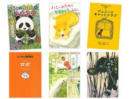 【夏フェア 読み物】小学生の読書感想文におすすめ! 動物がテーマのお話10選
