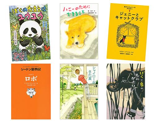 小学生の読書感想文におすすめ! 動物がテーマのお話10選
