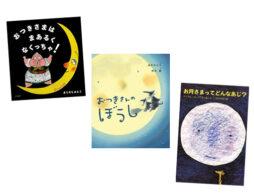 【今週の今日の1冊】秋の読み聞かせにおすすめしたい、お月さまの絵本