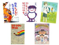 【ランキング】2019年7月の児童書売上ランキングBEST10は?